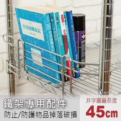 鐵架王 鐵架專用 45cm井字圍籬(不適合沖孔鐵架)