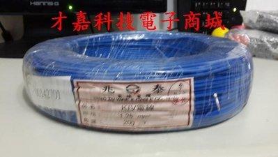 【才嘉科技】(藍色)KIV電線 1.25mm平方 1C 配線 台灣製 絞線 控制線 電源線 (每米12元) 高雄市