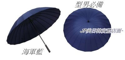 【JP.美日韓】高效能 強風 雨天 颱風雨傘 鋼傘 雨傘 效能雨傘 多功能 高品質