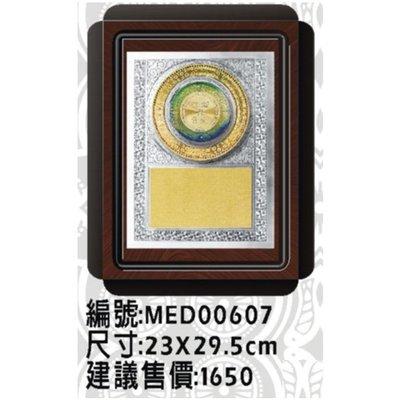 櫥窗式藝品 獎狀框 MED00607