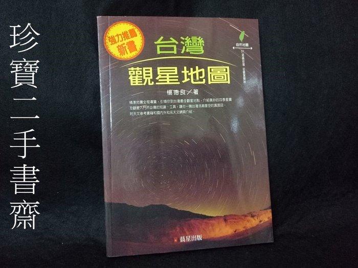 【珍寶二手書齋FA139】台灣觀星地圖ISBN:9575837444│晨星出版社│楊德良