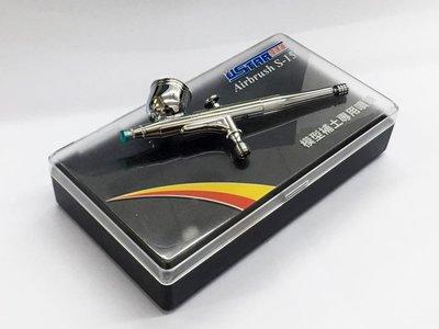 U Star 優速達 S-150 雙動尾調噴筆 /Air brush/Tamiya/田宮/GUNZE 郡是/ 模型工具/噴泵/噴筆/水隔/噴槍/空壓機