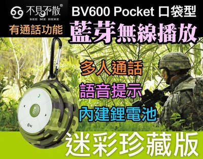 【傻瓜批發】不見不散迷彩珍藏版 BV600行動版 (BV200) 藍芽 無線連接 插卡音箱 語音提示免提通話 板橋可自取