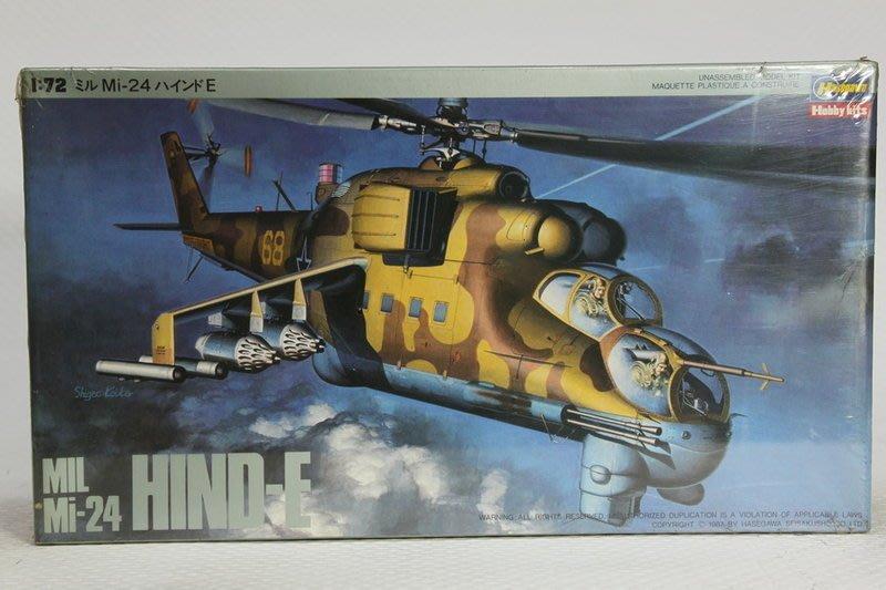 【統一模型玩具店】HASEGAWA長谷川《攻擊直昇機/兵員輸送 MIL Mi-24 HIND-E》1:72 # K-21