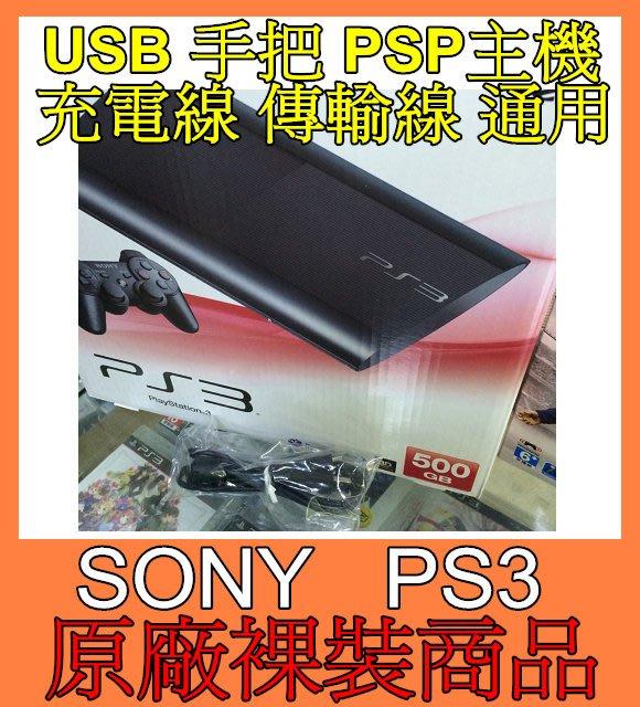全新原廠  PSP PS3  專用 USB 手把 主機充電線 傳輸線 有磁環 濾波器 防電波干擾 裸裝商品【板橋魔力】