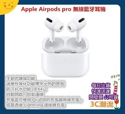 現貨開票【3C潮流台中】AirPods Pro 無線充電盒 主動降噪 防汗抗水 airpods 3代 藍牙耳機 公司貨