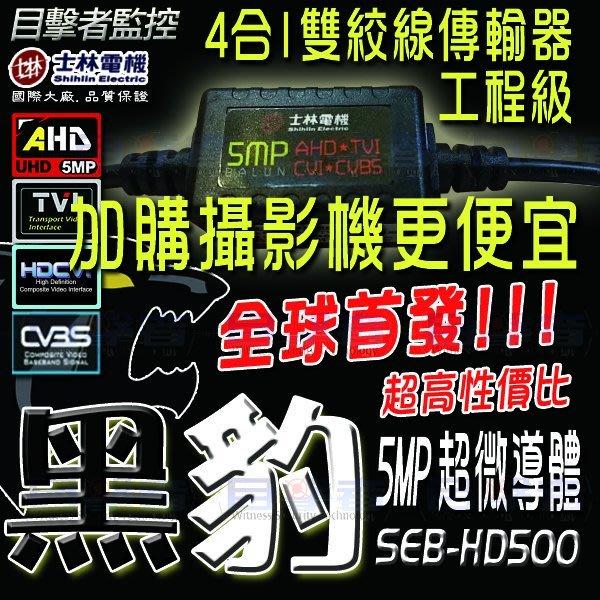 【目擊搜証者】加購價 士林電機 防水 5MP AHD TVI CVI 雙絞線 Cat5e 傳輸器 BNC 接頭 攝影機