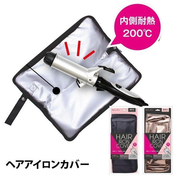 日本 直購 電棒 離子夾 收納袋 耐熱 外出 旅行 攜帶 方便
