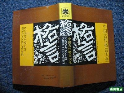 舊書中國 二手 古代格言大全 【南風書店】陳宜民楊正業譯注1988年重慶出版社老Y3999
