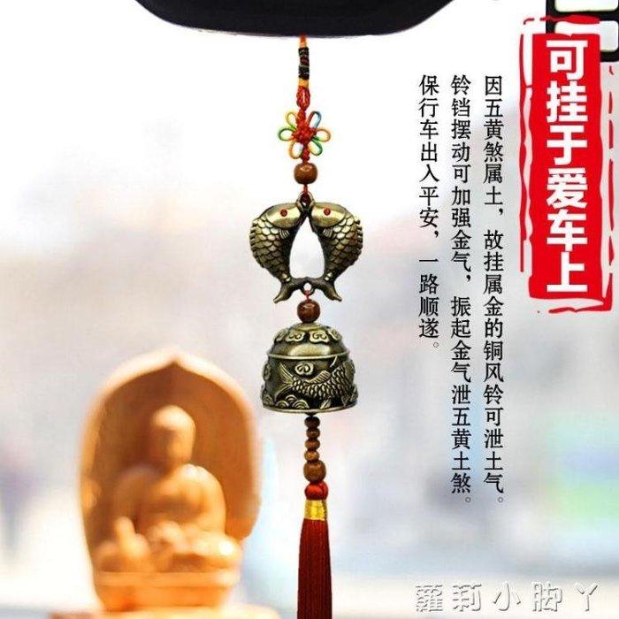 風鈴新年汽車吉祥掛件雲南麗江民族風車掛銅鈴鐺車內飾品 蘿莉小腳ㄚ