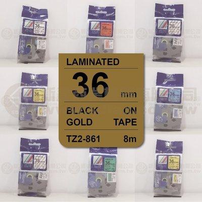 【費可斯】相容性護貝標籤帶36mm金底黑字(雷同TZ-861/TZe-861)適用: PT-9500PC含稅價
