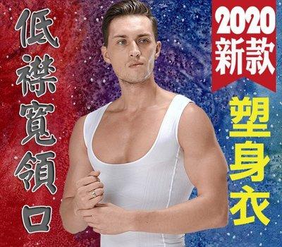 台灣製 男塑身衣 低襟塑身背心 加寬襟口 東極塑D222
