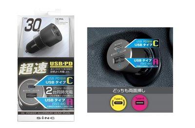 SEIWA Type-C PD+USB車充黑灰 F294