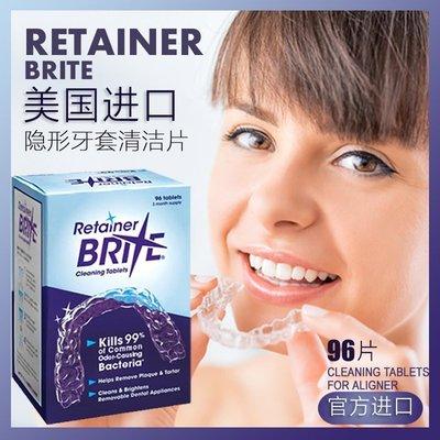 青歌彩妝美國進口Retainer Brite清潔片隱形牙套保持器隱適美消毒泡騰片