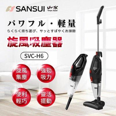 彰化手機館 吸塵器 SANSUI SVC-H6 山水 直立手持兩用吸塵器 車用吸塵器 生活家電