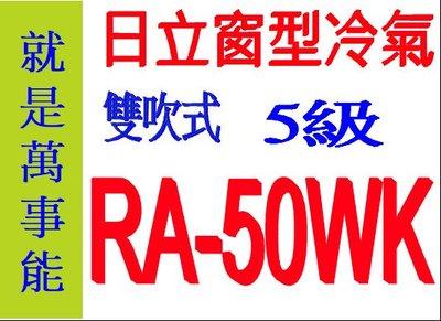 日立窗型冷氣RA-50WK 含基本安裝 另售RA-60WK RA-36WK RA-40WK RA-5QV1