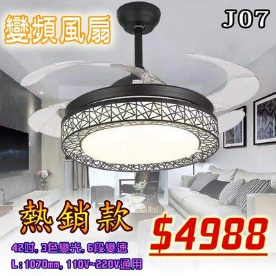 精品款§LED333§(33HJ07)LED變頻風扇 42吋 3色變光 6段變速 全電壓 網路熱銷  另有吊燈