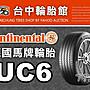 【台中輪胎館】德國馬牌 UC6 195/ 55/ 16  完...