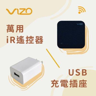 (加購插頭)【VIZO弈碩】IR萬用遙控器 加購USB充電插頭組合包