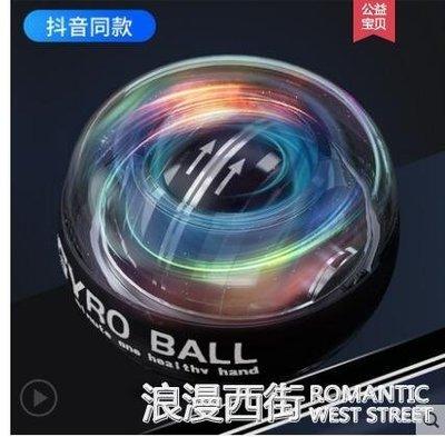 【新品免運】腕力球100公斤男式60手腕球臂力量球自啟動學生陀螺碗力球腕力器—四季潮流