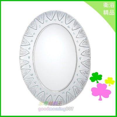 ☆水電材料王☆ 烤彎琉璃鏡 浴室 廚房 收納 精品 【C086】