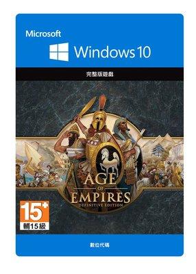 【微軟下載版】 世紀帝國:決定版 終極版 Windows10 Age of Empires: Definitive PC