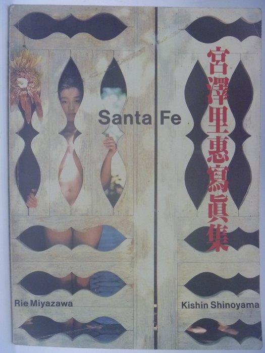 【月界二手書店】Santa Fe 宮澤理惠寫真集(絕版/限)_asahi press 〖寫真集〗AGL