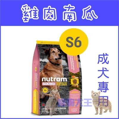 **貓狗大王**【贈700元禮卷】【Nutram紐頓】S6成犬雞肉南瓜----13.6KG