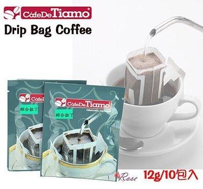 【ROSE 玫瑰咖啡館】Tiamo 精選 掛耳 咖啡 - 拉丁綜合 12g*10包/盒 共6種口味 買一盒送一盒
