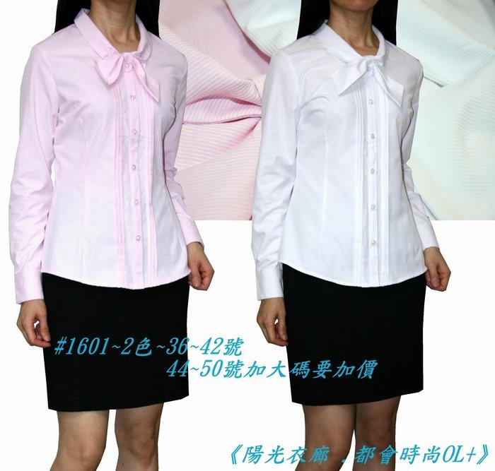 《陽光衣廊‧都會時尚OL+》【1601】交叉領結~細條紋長袖襯衫~2色~48~50號(加大尺碼)