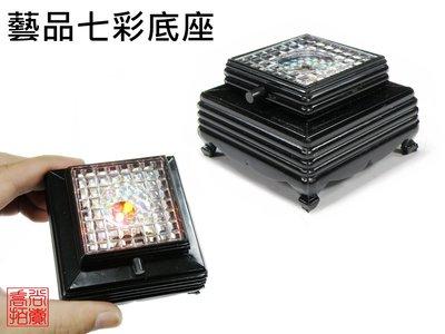 【威利購】3D雷雕柱底座.四方七彩燈光座.藝品專用.七彩燈座.燈座