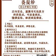 【本草沐浴】何首烏養髮粉(大)  鴻元中藥行   天然草本   護髮保養