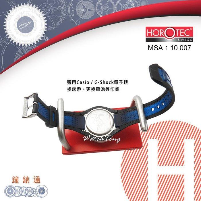 【鐘錶通】10.007《瑞士HOROTEC》錶帶固定座 / 免拆錶帶工作台├Casio/G-Shock換電池/拆錶帶┤
