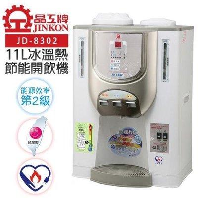 【EASY】~最便宜~晶工牌JD-8302節能環保冰溫熱開飲機