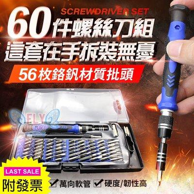 『FLY VICTORY 3C』60合1多功能螺絲刀套裝組 鉻釩鋼 加強磁吸 特硬批頭 手機維修 拆機工具 螺絲批頭組