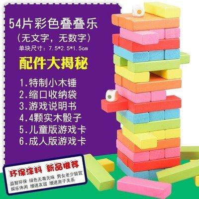 木質疊疊樂數字疊疊高層層疊抽積木益智力兒童玩具成人桌游抽抽樂·