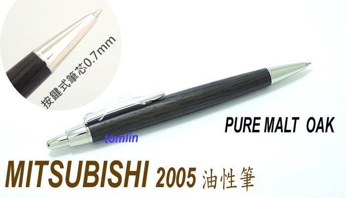 質感原木、書寫流暢精選:日本 三菱 Uni PURE MALT OAK橡木桶原子筆,全新款現貨實拍。