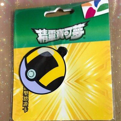 全新現貨💥✨精靈寶可夢造型悠遊卡- 神奇寶貝球悠遊卡(UL TRA寶貝球)