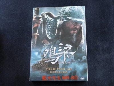 [DVD] - 鳴梁:怒海交鋒 Roaring Currents ( 睿客正版 )