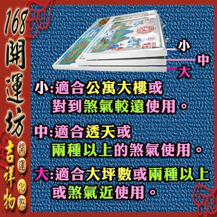 【168開運坊】【耐用鋁框 -超強回頭麒麟*化煞山海鎮~小】開光 /擇日/ 使用說明書