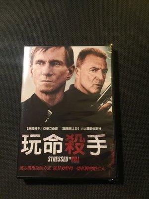 (全新未拆封)玩命殺手 Stressed To Kill DVD(得利公司貨)