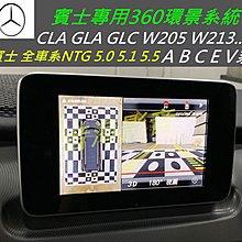 賓士 GLE GLC GLK ML V系 360 v系 360度 環景系統 4鏡頭 行車記錄器 360度環景影像輔助