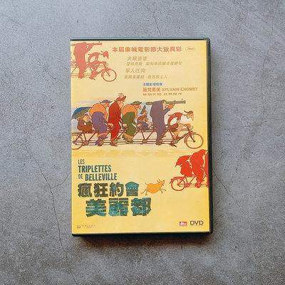 平常小姐┋2手┋正版動畫DVD【瘋狂約會美麗都】希爾萬肖默 法語史詩動畫電影