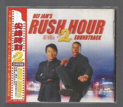 電影原聲帶RUSH HOUR 2 [ 尖峰時刻 2 ] CD未拆封