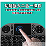 2.4G迷你無線鍵盤+滑鼠(現貨+免運)(注音/倉頡版+三色背光+充電電池)支援盒子平板手機飛鼠i8樹莓派無線迷你鍵鼠