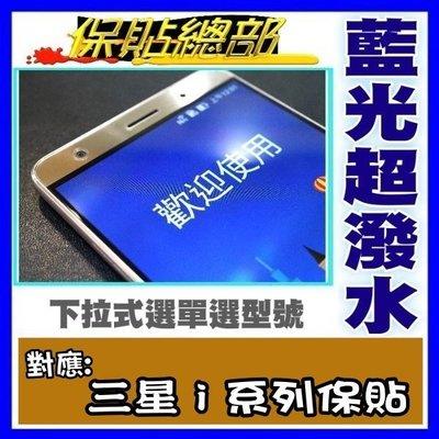 保貼總部(藍光超潑水保護貼)For:三星(i系列)手機~各型號專用型螢幕保護貼(請入內選擇型號)1份150元/台灣製造