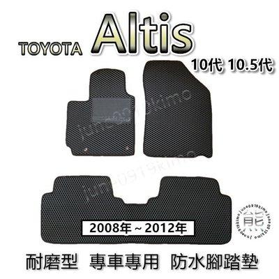 TOYOTA ALTIS 10代 10.5代 耐磨型專車專用腳踏墊 防水腳踏墊 汽車腳踏墊 Altis 後廂墊 後車廂墊