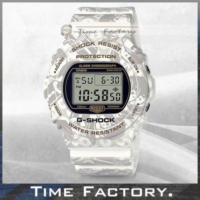 【時間工廠】全新 CASIO G-SHOCK 限量款 七福神 壽老人 DW-5700SLG-7