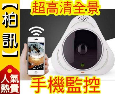 【首10台下殺 999!】JUHANG 無線WiFi 360度 VR全景 攝像頭 網絡攝像頭 監控攝像機 室內網絡攝像頭