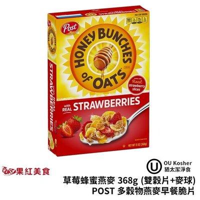 POST 草莓 蜂蜜 燕麥 多穀物 早餐 麥片 368g  脆片 穀片 穀物